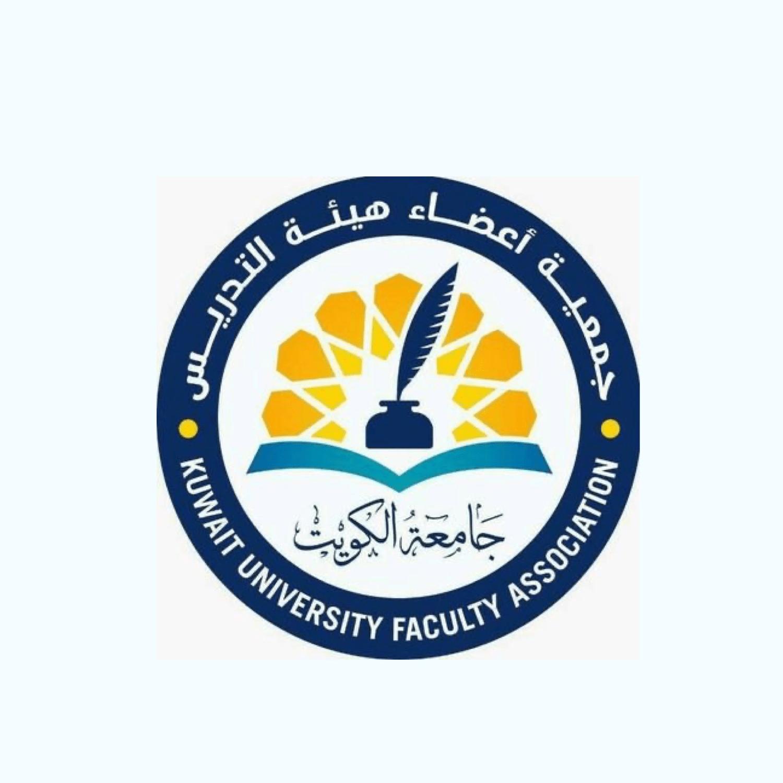 جمعية أعضاء هيئة التدريس بجامعة الكويت تستهجن سوء صياغة اللائحة التنفيذية لقانون الجامعات الحكومية هاشتاقات صحيفة إلكترونية شاملة مستقلة