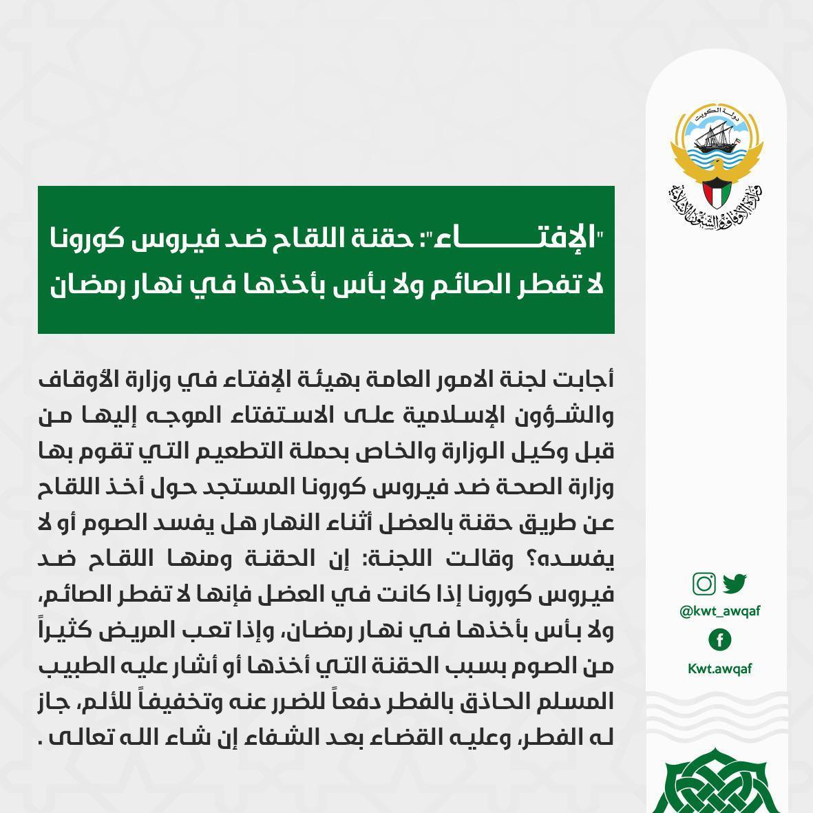 هيئة الإفتاء ردا على الصحة حقنة اللقاح في العضل لا تفسد الصوم هاشتاقات صحيفة إلكترونية شاملة مستقلة